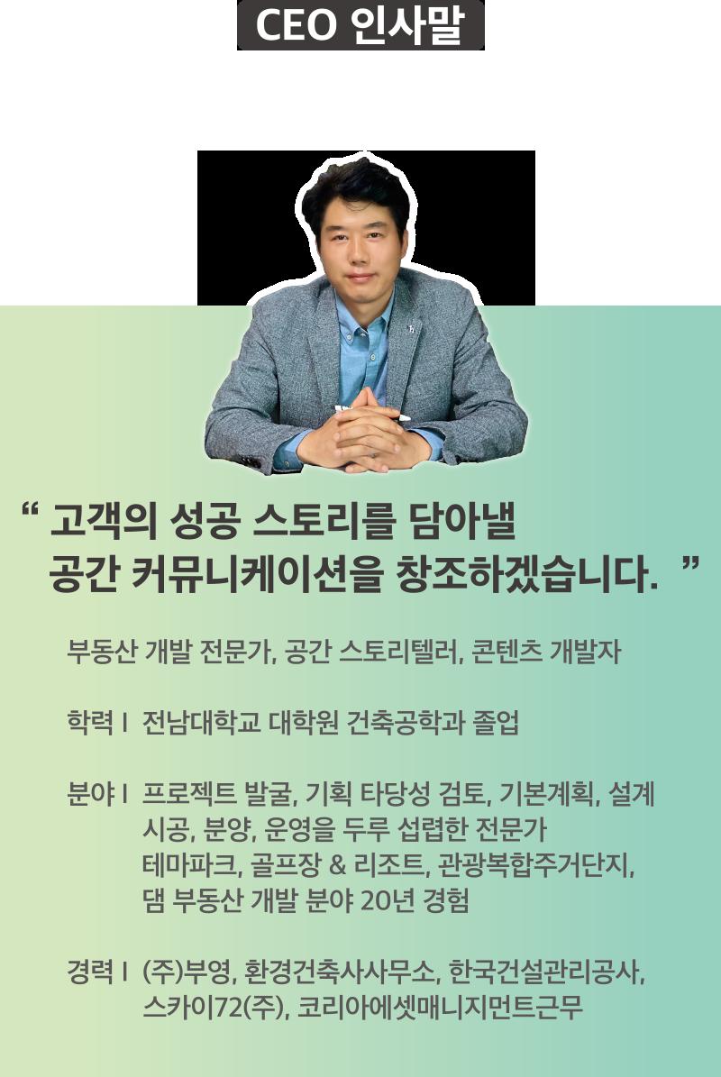 CEO 인사말